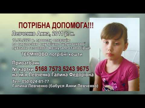 Телеканал Вектор: Нужна ПОМОЩЬ Анне Левченко 2011 г. р.
