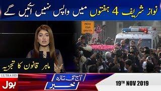 Aaj Ki Taaza Khabar With Sumaiya Rizwan Full Episode | 19th Nov 2019 | BOL News