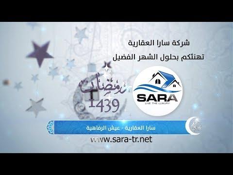 تهنئة خاصة من شركة سارا العقارية بمناسبة شهر رمضان المبارك