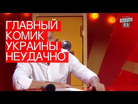 «Главный комик Украины неудачно пошутил»