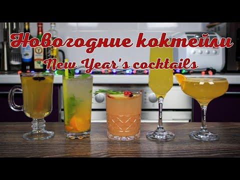 Пять НОВОГОДНИХ КОКТЕЙЛЕЙ | Five New Year cocktails