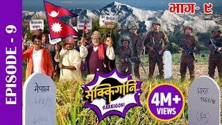 Sakkigoni | Comedy Serial | Episode-9 | Arjun Ghimire, Kumar Kattel, Sagar Lamsal, Rakshya, Hari
