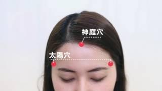 防脫髮穴位按摩法示範影片
