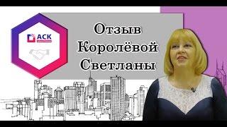 Отзыв Королёвой Светланы о строительной компании «АльфаСтройКом»(, 2016-05-19T12:04:50.000Z)