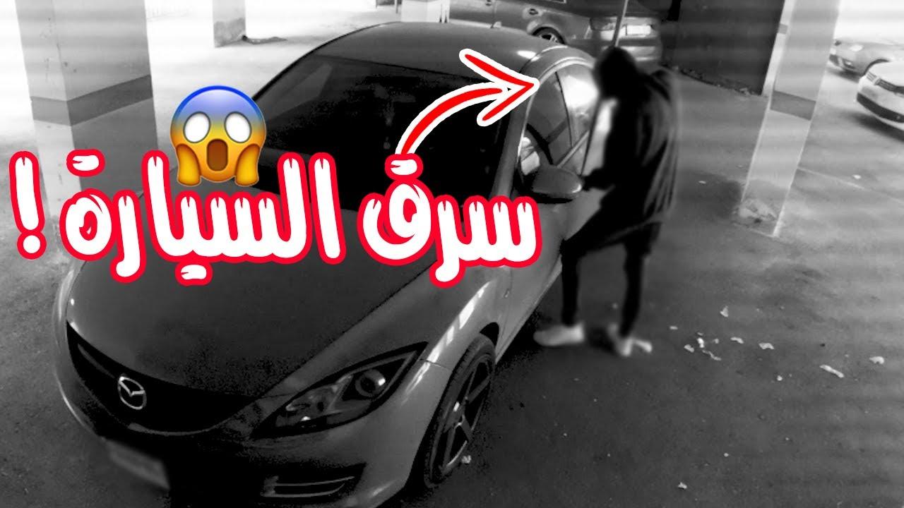 شخص غريب سرق سيارة هيا ( بلغنا الشرطة )