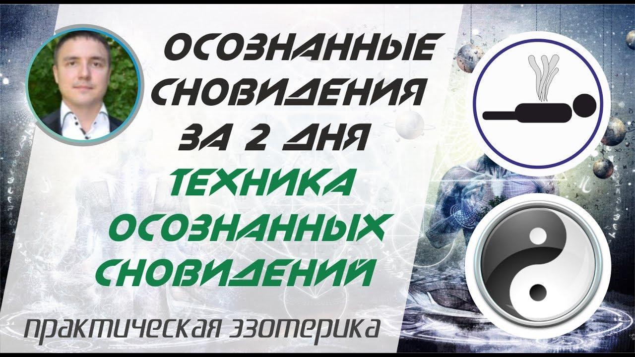 Евгений Грин - Осознанные сновидения за 2 дня: Техника осознанных сновидений!