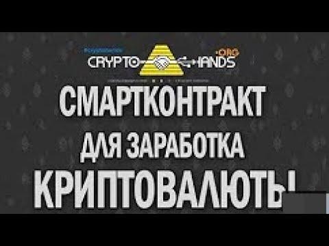 CryptoHands   простой заработок на криптовалюте БЕЗ РИСКОВ
