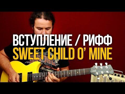 Как играть вступительный рифф Sweet Child O' Mine Guns'n'Roses