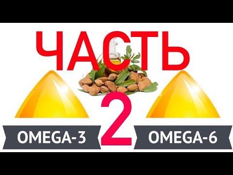 Витамины Омега 3 -