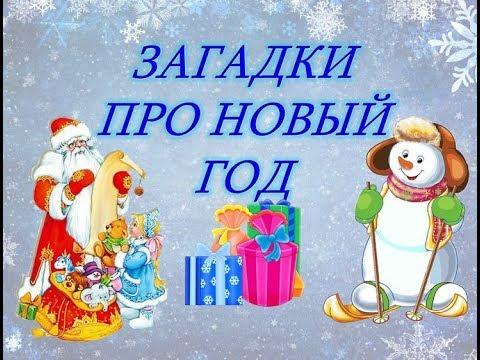 Новогодние загадки для детей. Загадки для детей. Загадки про новый год