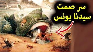 لماذا صمت سيدنا يونس كثيراً بعد خروجة من بطن الحوت وما سر الاصوات التي سمعها في البحر