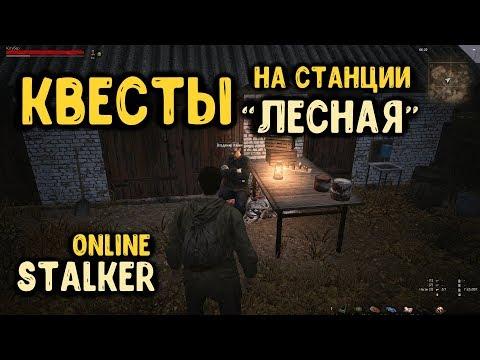 """STALKER ОНЛАЙН / Квесты в локации """"Станция Лесная"""""""
