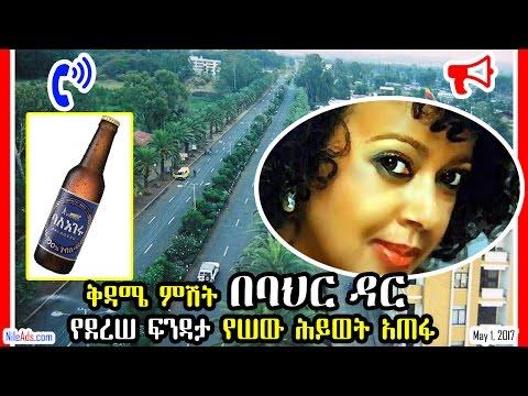 # Bahir Dar Ethiopia Concert Event - VOA