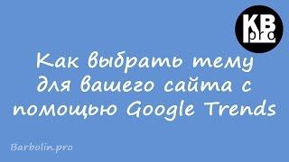 как выбрать тему для вашего сайта с помощью Google Trends