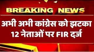 7 चरण मतदान में Congress के 12 नेताओं पर FIR दर्ज। PM modi Latest N...
