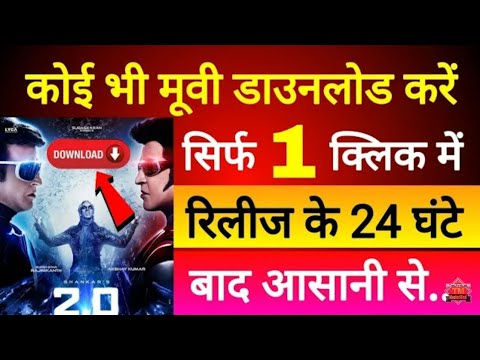 New Movies Kaise Download Kare -How To Download New Movies 2018 Filmyhit Online