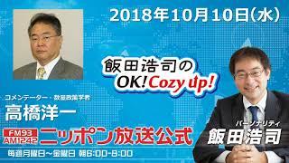 2018年10月10日(水)コメンテーター高橋洋一 thumbnail