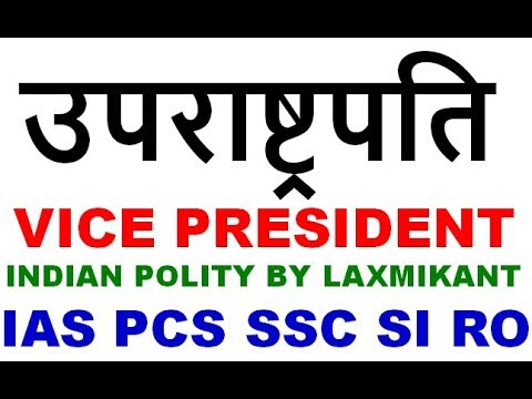 उपराष्ट्रपति  VICE PRESIDENT OF INDIA  indian polity by laxmikant in hindi UPSC IAS PCS SSC SI UPPSC