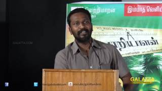 Vetrimaran on Poriyaalan Press Meet