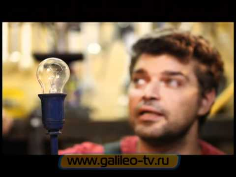 Галилео. Эксперимент. Лампа накаливания