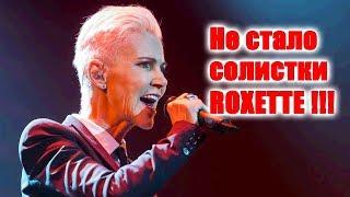НЕ СТАЛО 😢СОЛИСТКИ ROXETTE! Свежие новости—Шокирующие новости—Новости в шоу бизнесе-Новости сегодня