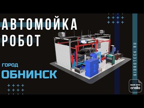 Автомойка робот в Обнинске. Показываем оборудование