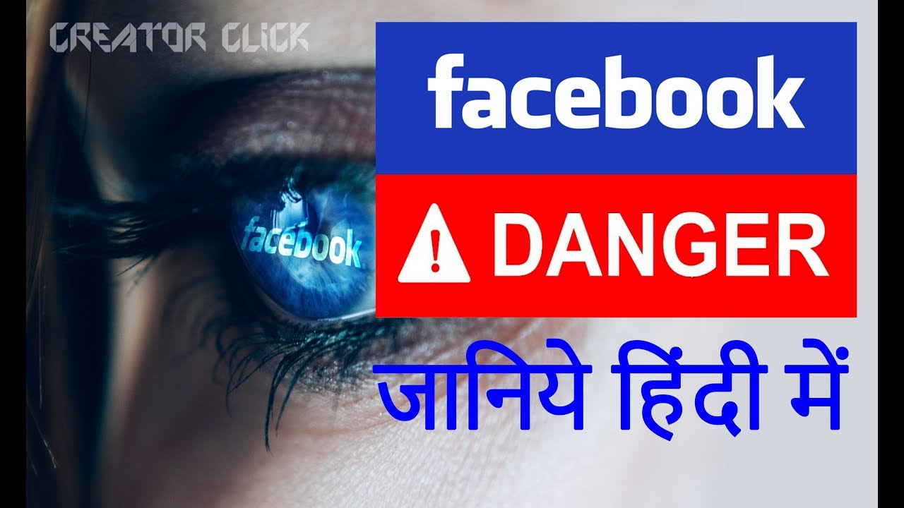 The risk of using Facebook and Social Network Sites, in Hindi
