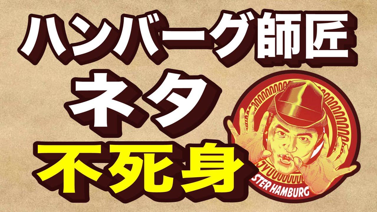 ハンバーグ師匠の熱々鉄板ジョーク「不死身」【公式4Kネタ】