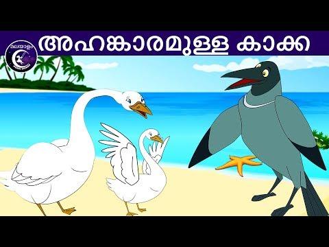അഹങ്കാരമുള്ള കാക്ക | Malayalam Fairy tales | malayalam moral stories for kids