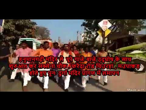 विहिप बजरंग दल ने रैली निकाल दी हिंदू नव वर्ष की शुभकामनाएं