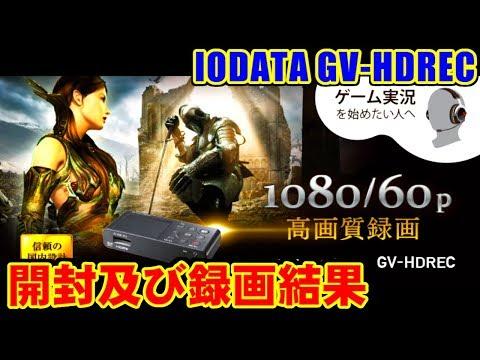 [GV-HDREC] 開封レビュー及び録画結果 [PC不要]
