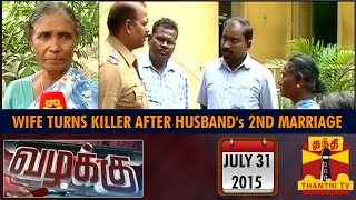 Vazhakku Crime Story 31-07-2015 Wife Turns Killer after Husband's Second Marriage report video 31/07/15 Thanthi tv shows