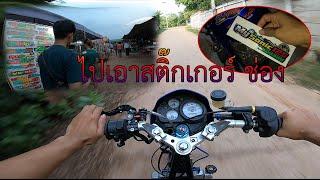 ไปเอาสติ๊กเกอร์ สติ๊กเกอร์ช่องmy sonic125 thailand