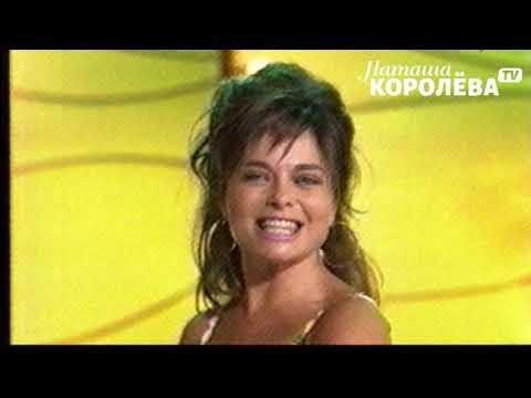 Наташа Королева - Подсолнухи Remix (2005 г.) Live