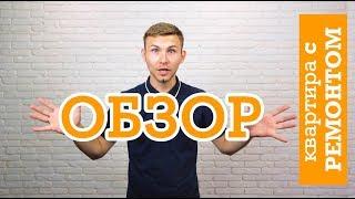 Обзор готовой квартиры с ремонтом от НоваБудова Киев
