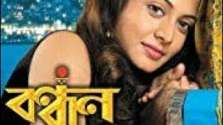 Bandhan bengali full movie