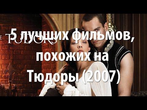 Тюдоры сериал смотреть онлайн 3 сезон