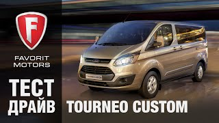 Тест драйв Форд Турнео 2015.  Видео обзор Ford Tourneo Custom