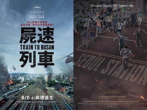 《 偽腔 》屍殺列車+世越號沉沒事故(不是影評?) Pseudo ep27