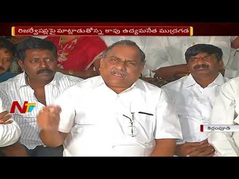 Mudragada Padmanabham Speaks to Media over Kapu Reservation || NTV
