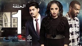 الحلقة الأولى من مسلسل عشم - Asham Series Episode 1