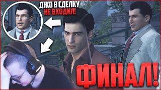 ФИНАЛ! ДЖО В СДЕЛКУ НЕ ВХОДИЛ! (ПРОХОЖДЕНИЕ MAFIA 2 #16)