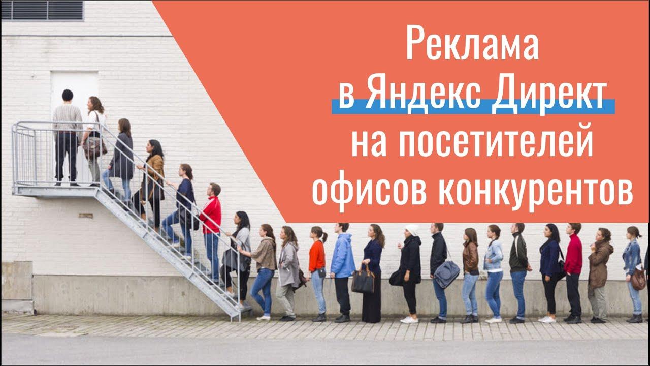 Реклама в Яндекс Директ на посетителей офисов конкурентов