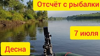 Рыбалка с лодки на Десне в июле 2021 на спиннинг нахлыст в городе Остер Черниговская область