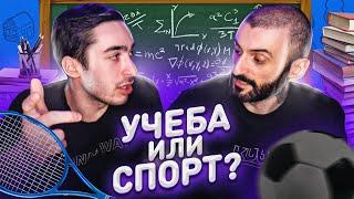 УЧЕБА ИЛИ СПОРТ? feat RisenHAHA