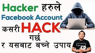 Facebook Security Tips ( All facebook Users must Watch this video ) IN NEPALI