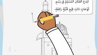 درس رسم المآذن والقباب في العمارة الإسلامية للصف الخامس موقع عين Youtube