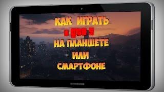 Как играть в GTA 5 на Планшете !(Программа тут → http://remotrapp.com ♥ Прокачка → http://vk.com/hack_gta5_online ♥ Моя группа ВК → http://vk.com/this_is_alex1 ♥ Подписаться..., 2016-03-28T14:13:13.000Z)