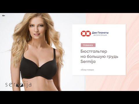 Черный бюстгальтер спейсер – мягкий, бесшовный, удобный – купить в Москве и СПб