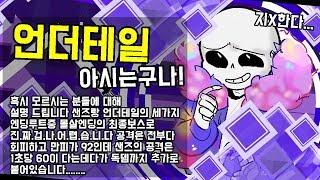 언더테일 + 지메대...? | U N D E R T A L E - TheRealNbsier&DaFinn 7☆ [ 지오메트리 대시 ]